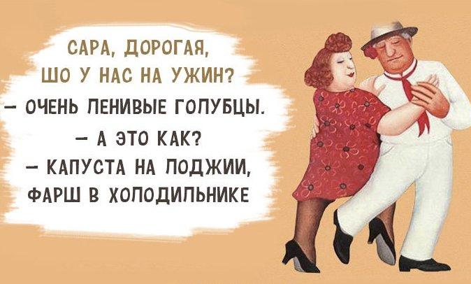 prikoly-i-korotkie-anekdoty-iz-Odessy-risunki-odesskie-anekdoty-v-kartinkah