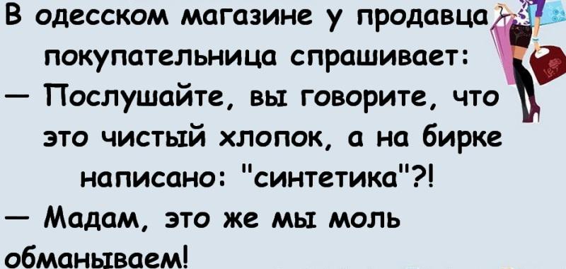 prikoly-i-korotkie-anekdoty-iz-Odessy-risunki-odesskie-anekdoty...