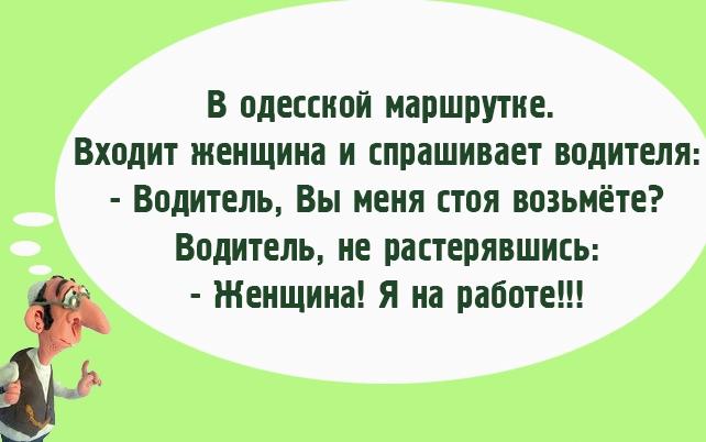 prikoly-i-korotkie-anekdoty-iz-Odessy-risunok-odesskie-anekdoty