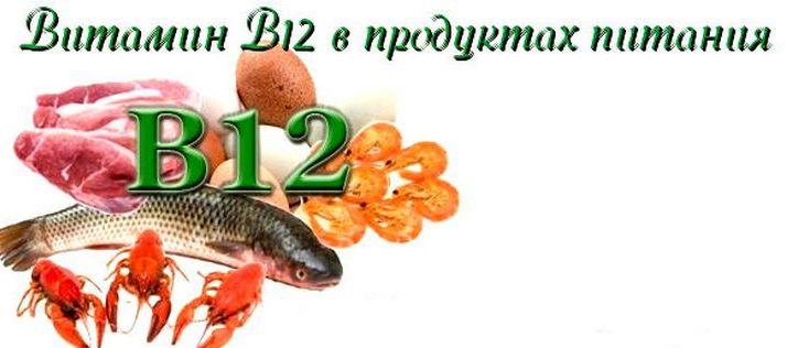 simptomy-nehvatki-vitamina-V12-u-zhenshhin-i-chto-nuzhno-delat-foto-V12-vitamin-v-produktah-pitaniya