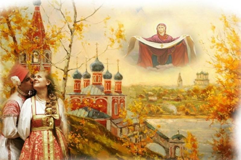 zametki-o-prazdnike-pokrov-presvyatoj-bogoroditsy-14-oktyabrya-foto-pokrov-na-rusi-istoriya-traditsii