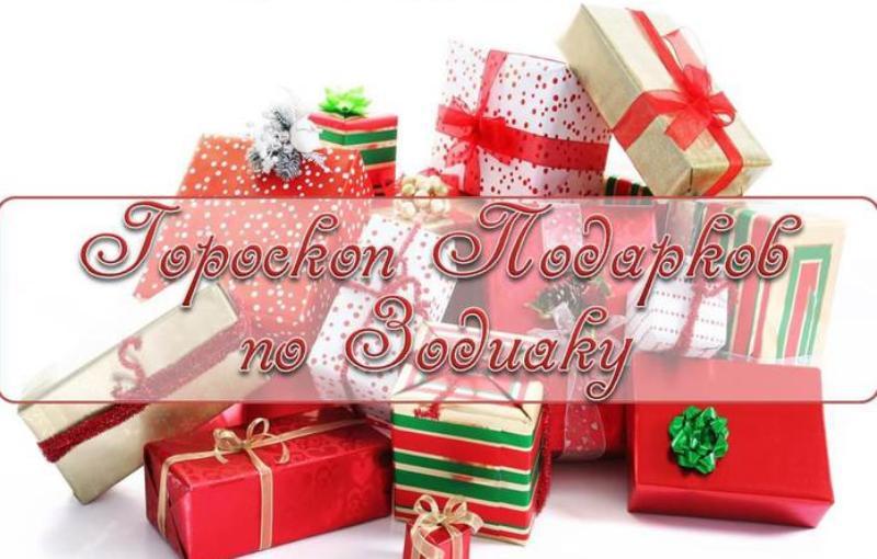 12-podarkov-pod-novogodnyuyu-elochku-po-znakam-zodiaka-foto-novogodnie-podarki-po-znaku-zodiaka...