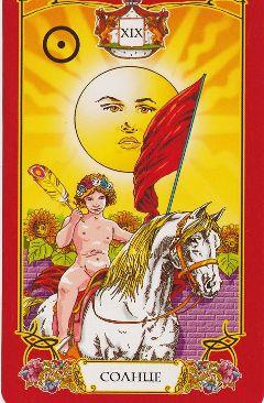 karta-taro-na-novyj-2020-god-dlya-kazhdogo-znaka-zodiaka-karta-arkan-solntse