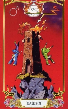 karta-taro-na-novyj-2020-god-dlya-kazhdogo-znaka-zodiaka-karta-bashnya