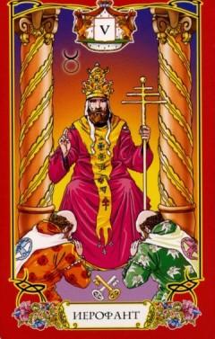 karta-taro-na-novyj-2020-god-dlya-kazhdogo-znaka-zodiaka-karta-ierofant-verhovnyj-zhrets