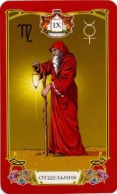 karta-taro-na-novyj-2020-god-dlya-kazhdogo-znaka-zodiaka-karta-otshelnik