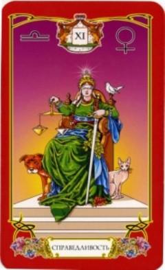 karta-taro-na-novyj-2020-god-dlya-kazhdogo-znaka-zodiaka-karta-spravedlivost
