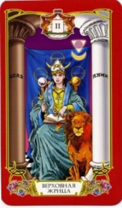 karta-taro-na-novyj-2020-god-dlya-kazhdogo-znaka-zodiaka-karta-verhovnaya-zhritsa