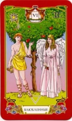 karta-taro-na-novyj-2020-god-dlya-kazhdogo-znaka-zodiaka-karta-vlyublennye