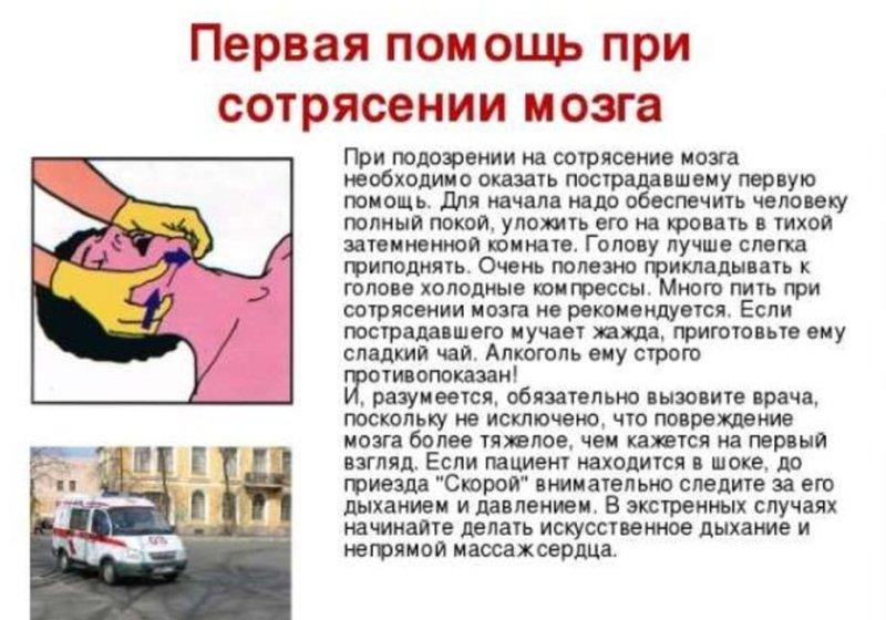 5-pravil-pervoj-pomoshhi-pri-sotryasenii-mozga-do-priezda-vrachej-foto...