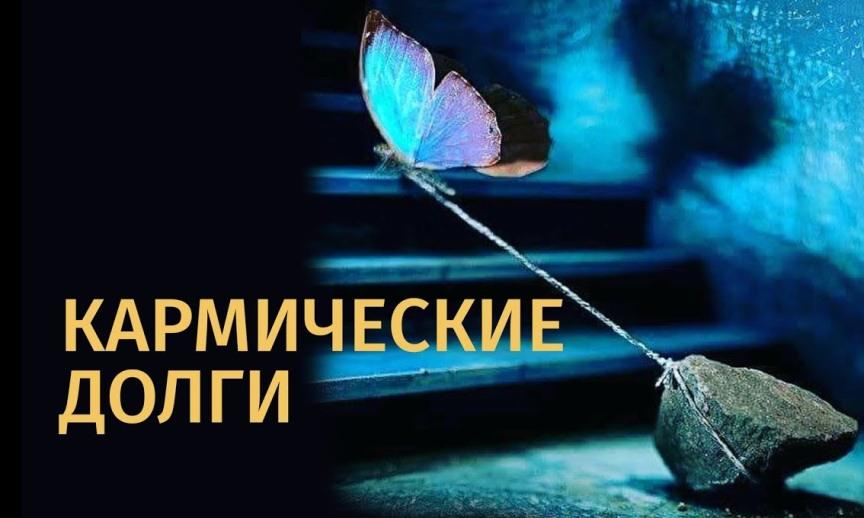 sekrety-numerologii-lichnye-chisla-ukazyvayushhie-na-karmicheskie-dolgi...