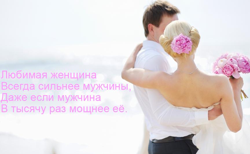 aforizmy-i-mysli-lyubimaya-zhenshhina-vsegda-silnee-muzhchiny-dazhe-esli-muzhchina-v-tysyachu-raz-moshhnee-eyo