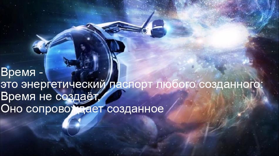 aforizmy-i-mysli-vremya-eto-energeticheskij-pasport-lyubogo-sozdannogo-vremya-ne-sozdayot-ono-soprovozhdaet-sozdannoe...