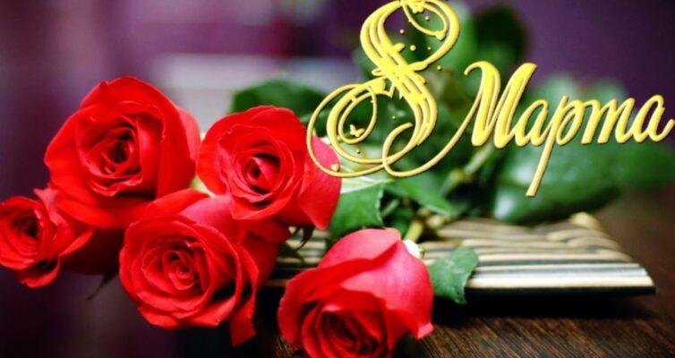 krasivye-i-nezhnye-pozdravleniya-na-8-marta-v-stihah-i-proze