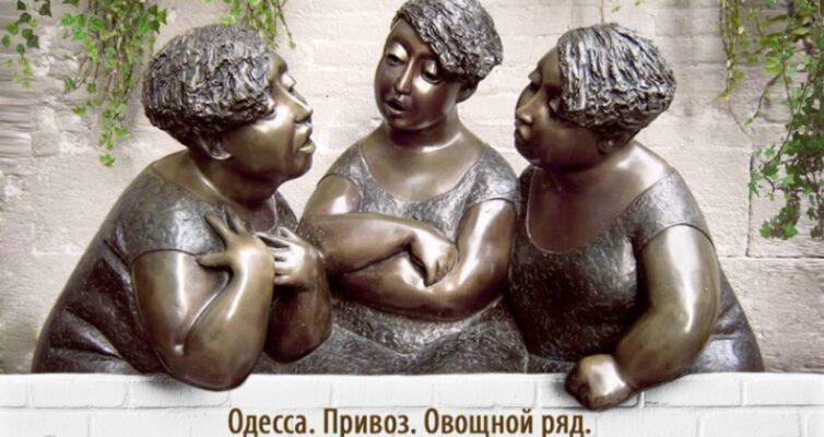 odessity-taki-istochnik-neissyakaemogo-yumora-anekdoty-foto-odesskie-prikoly
