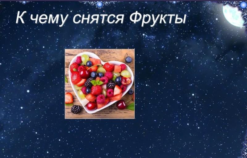 frukty-narodnye-poverya-i-primety-k-chemu-snitsya-frukt-foto