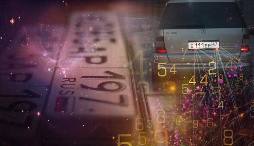 numerologiya-chislo-avtomobilya-i-vashe-lichnoe-chislo-sudby-sovmestimy-li-oni...