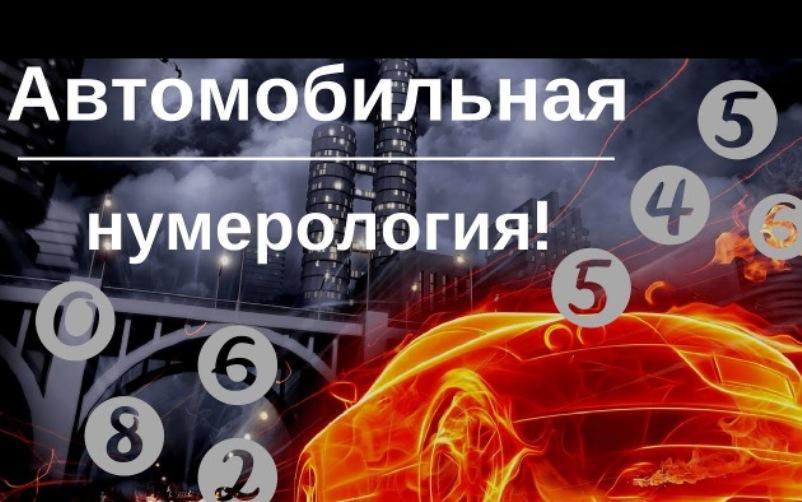 numerologiya-chislo-avtomobilya-i-vashe-lichnoe-chislo-sudby-sovmestimy-li-oni