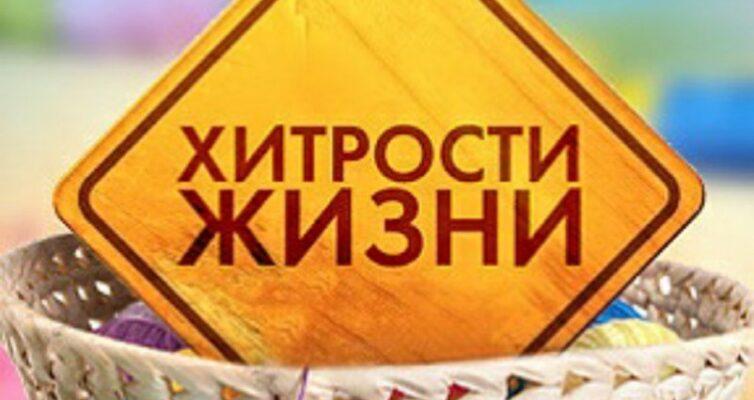 10-poleznyh-sovetov-lajfhakov-dlya-doma-na-kazhdyj-den-bytovye-sovety-i-hitrosti
