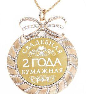 bumazhnaya-svadba-vtoraya-godovshhina-chto-darit-i-kak-otmechat-foto-medal-bumazhnaya-svadba