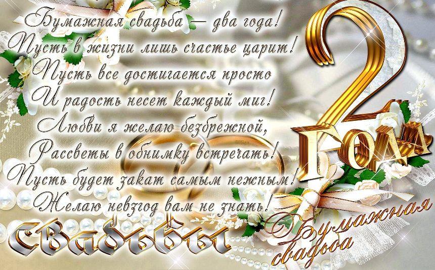 bumazhnaya-svadba-vtoraya-godovshhina-chto-darit-i-kak-otmechat-foto-otkrytka-s-pozdravleniya-v-stihah-s-bumazhnoj-svadboj
