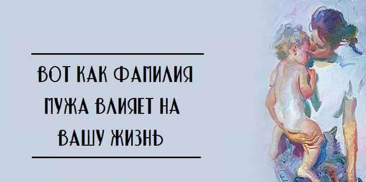kak-familiya-muzha-vliyaet-na-zhizn-zhenshhiny-rasshifrovka-i-znachenie