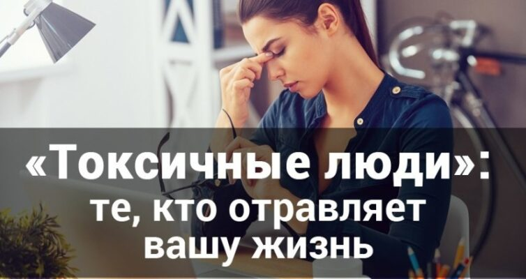 kak-toksicheskie-lyudi-razrushayut-vashe-zdorove-8-pravil-kak-uberech-sebya-ot-ih-vliyanij...