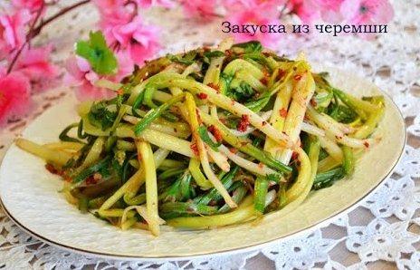pirog-s-cheremshoj-salaty-3-retsepta-vkusnyh-i-poleznyh-blyud-iz-cheremshi-foto-aziatskaya-zakuska-iz-cheremshi-i-pertsa