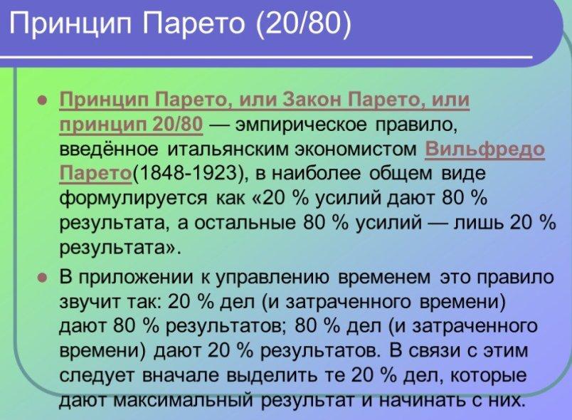 printsip-pareto-80-na-20-kak-on-mozhet-uluchshit-vashu-zhizn-foto-opisanie-zakona-printsipa-pareto