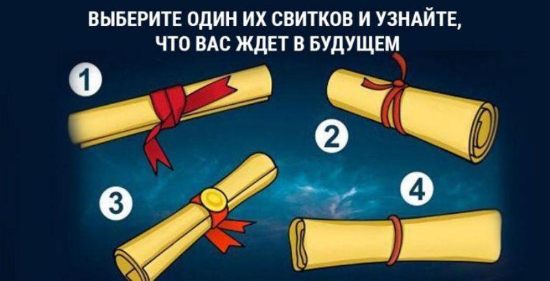 testy-na-kartinkah-vyberite-odin-iz-chetyreh-svitkov-i-uznajte-prognoz-na-blizhajshhee-budushhee-v-techenie-goda