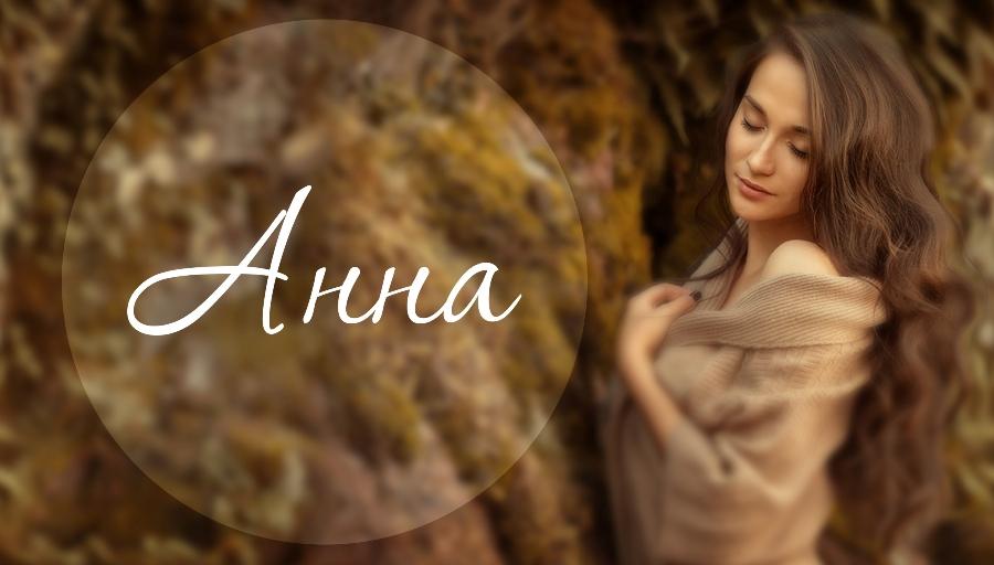 znachenie-imeni-Anna-harakter-i-sudba-foto-imya-Anna-zhenskoe...