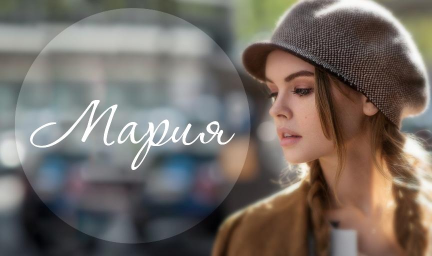 znachenie-imeni-Mariya-Masha-harakter-lyubov-sudba