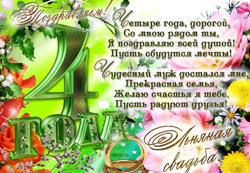 kakie-podarki-mozhno-darit-na-lnyanuyu-svadbu-primety-i-tratsitsii-foto-pozdavlenie-s-lnyanoj-svadboj-otkrytka