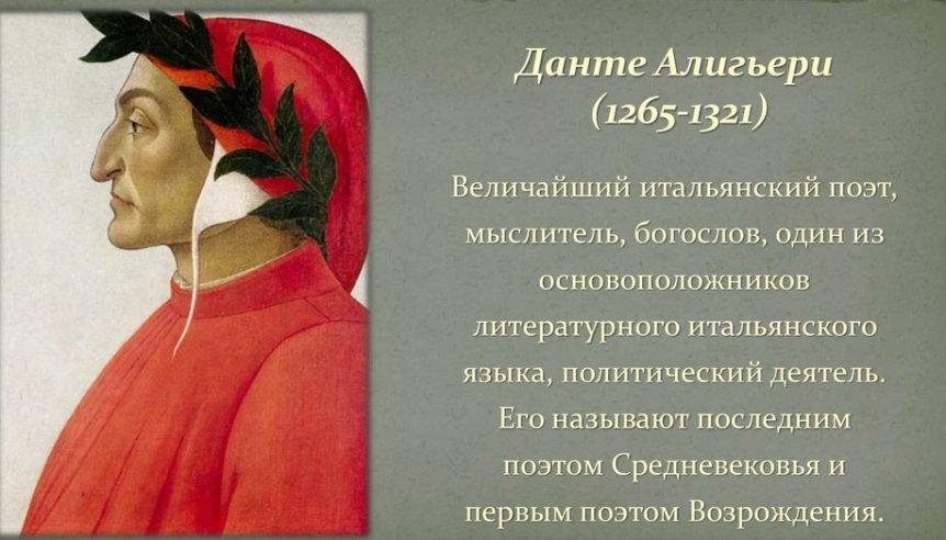 po-kakoj-prichine-dante-algeri-ne-smog-zhenitsya-na-vozlyublennoj-kotoruyu-voshvalyal-vo-vseh-svoih-proizvedeniyah-foto-italyanskij-poet-dante