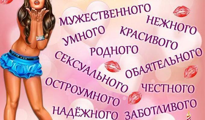 pozdravleniya-s-dnyom-rozhdeniya-lyubimomu-muzhchine-v-stihah-i-proze-otkrytka