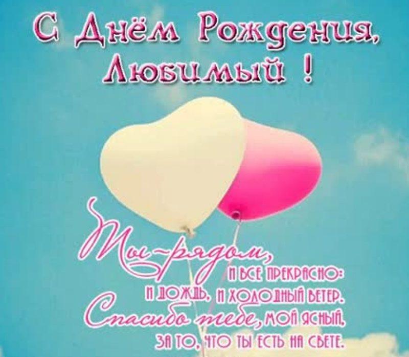 pozdravleniya-s-dnyom-rozhdeniya-lyubimomu-muzhchine-v-stihah-i-proze