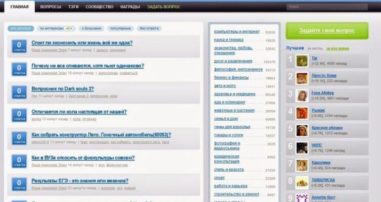 obzor-sajta-bolshoj-vopros-na-2020-j-god-foto-sajt-bolshoj-vopros