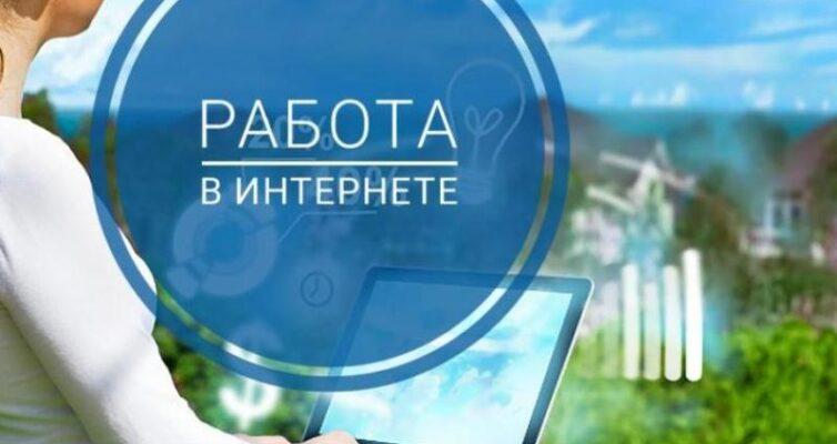 zamanchivye-varianty-raboty-v-internete-no-kotorye-yavlyayutsya-obmanom-foto-rabota-v-internete