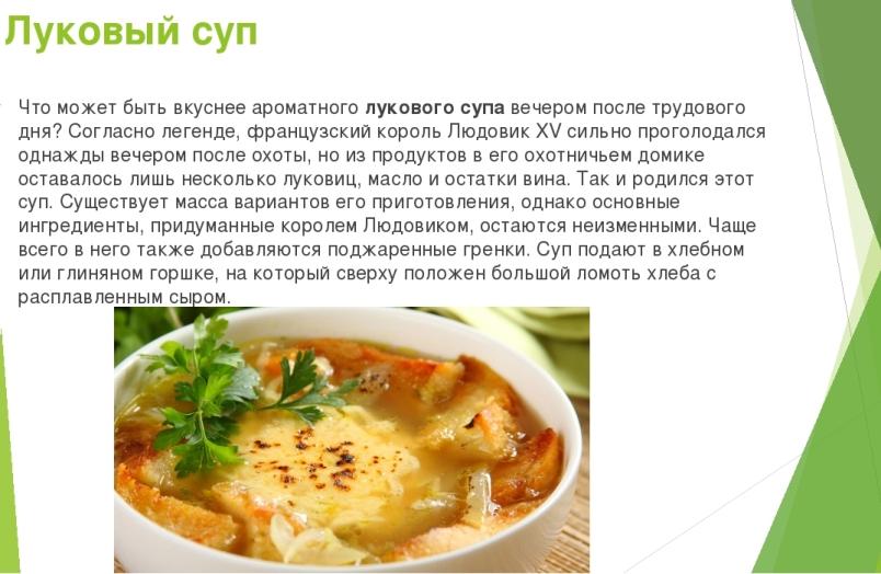 kak-prigotovit-frantsuzskij-lukovyj-sup-znamenityj-vo-frantsuzskih-restoranah-foto-istoriya-frantsuzskogo-lukovogo-supa