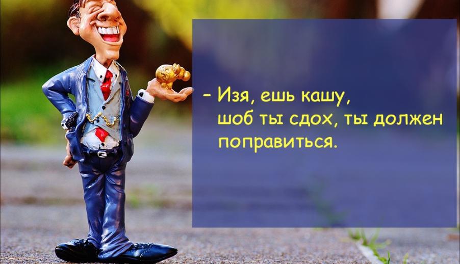 nemnogo-odesskogo-yumora-prikolnye-anekdoty-smeshnye-odesskie-odesskie-anekdoty-na-kartinkah...