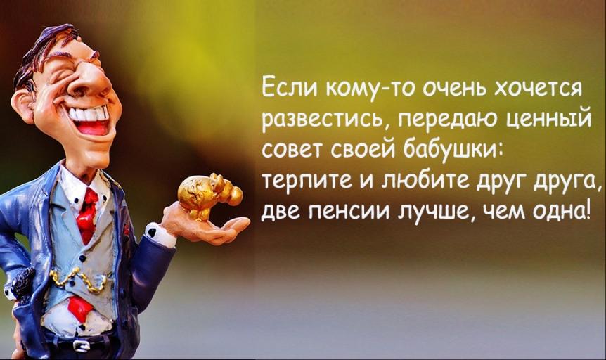 nemnogo-odesskogo-yumora-prikolnye-anekdoty-smeshnye-odesskie-odesskie-shutki-na-kartinkah