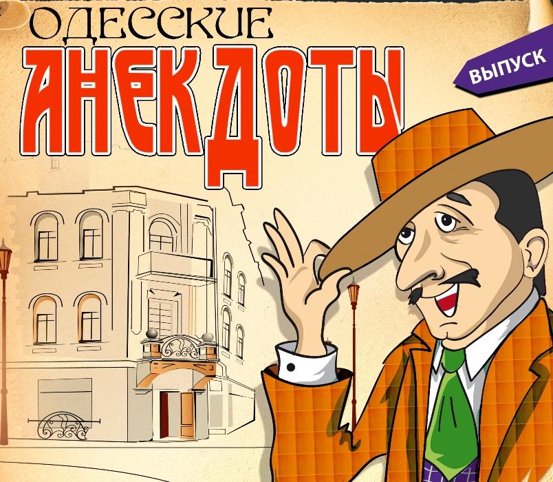 odesskie-anekdoty-shutochki-dushevnye-i-smeshnye