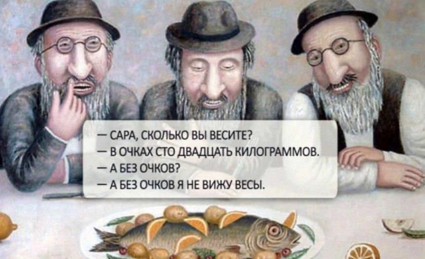 evrejskie-prikolchiki-anekdoty-7-shtuk-evrejskij-yumor-na-kartinkah