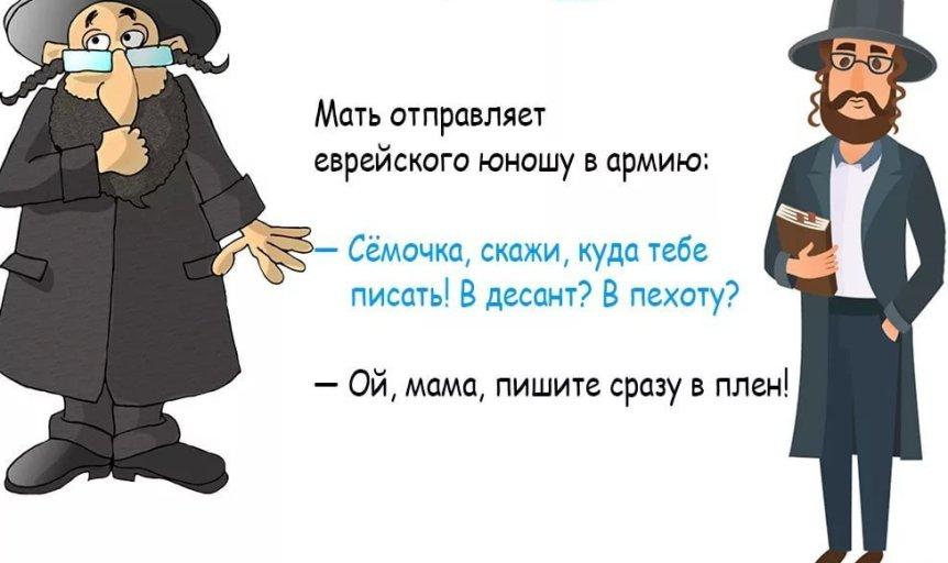 evrejskie-prikolchiki-anekdoty-7-shtuk-foto-evrejskij-yumor-na-kartinkah