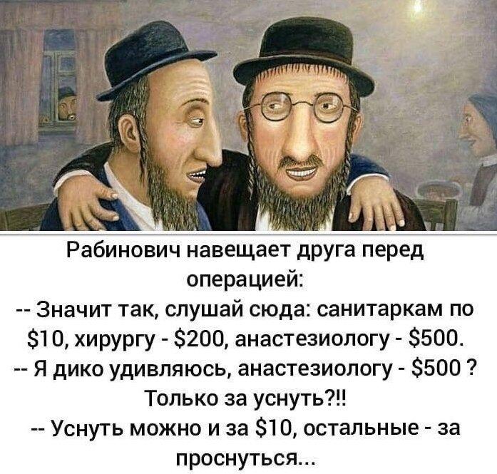 evrejskie-prikolchiki-anekdoty-7-shtuk...