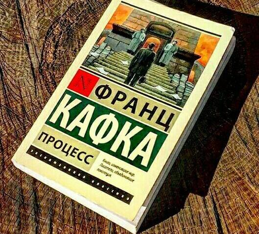 knigi-sposobnye-izmenit-mirovozzrenie-6-knig-posle-kotoryh-nachinaesh-vosprinimat-mir-inache-foto-kniga-protsess.-kafka