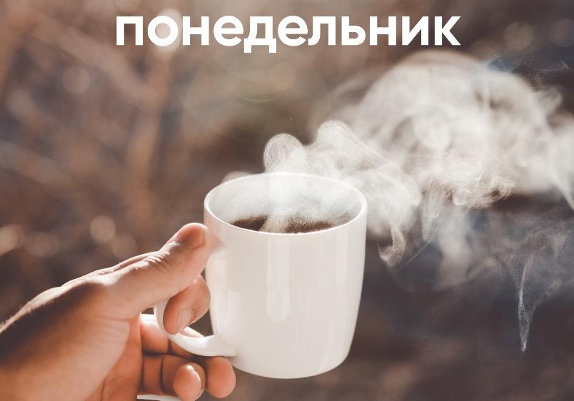 primety-ponedelnika-24-poverya-svyazannye-s-pervym-dnem-nedeli