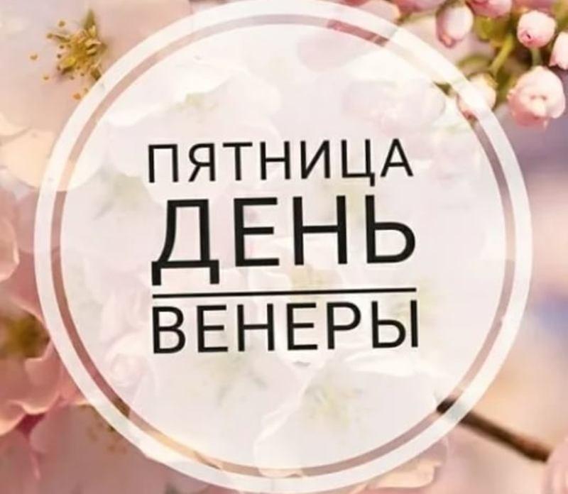 primety-pyatnitsy-23-narodnyh-primet-i-poverij-v-etot-den...