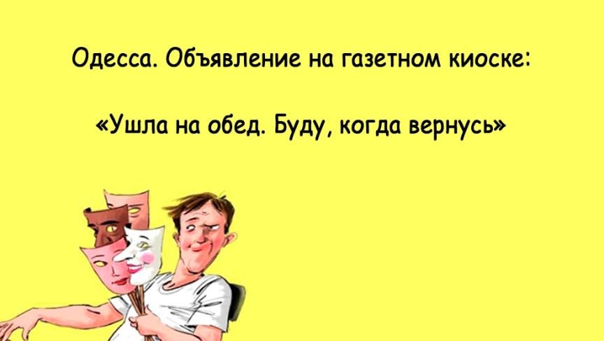 anekdoty-ot-marika-iz-odessy-prikolnye-i-smeshnye