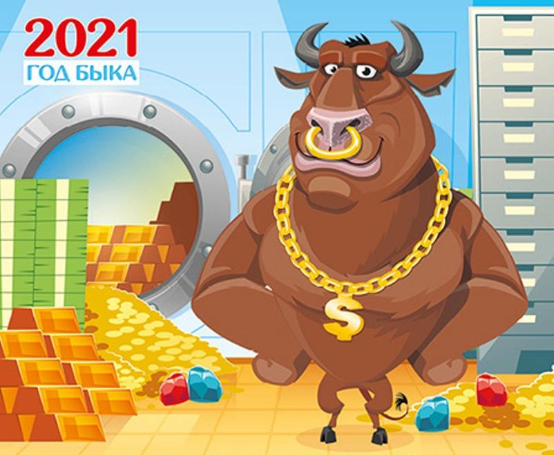 denezhnyj-goroskop-na-god-byka-dlya-vseh-znakov-zodiaka-na-2021-god